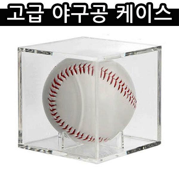 고급 투명 야구공 케이스/싸인볼/보관 장식용/홈런볼 상품이미지