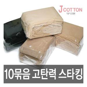 2+1 고탄력팬티스타킹10매/발목/밴드/학생/살색/압박