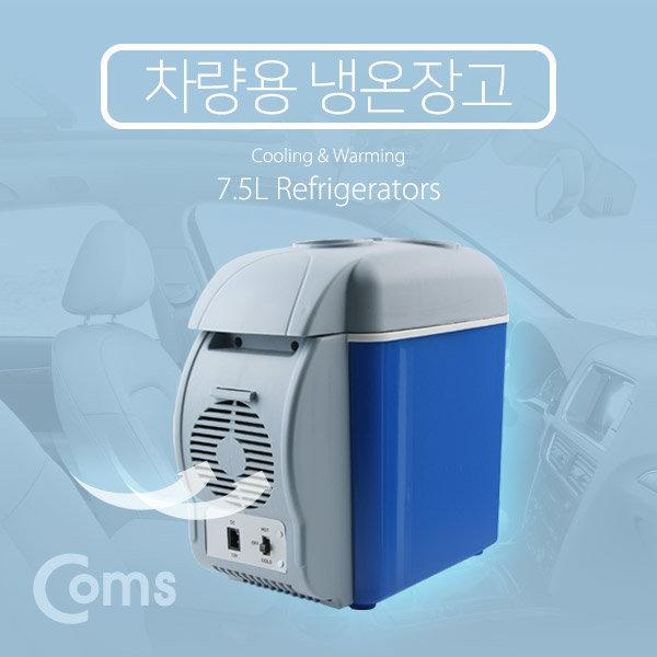 IB754 Coms 차량용 냉온장고/휴대용/7.5L(DC 12V 시가 상품이미지