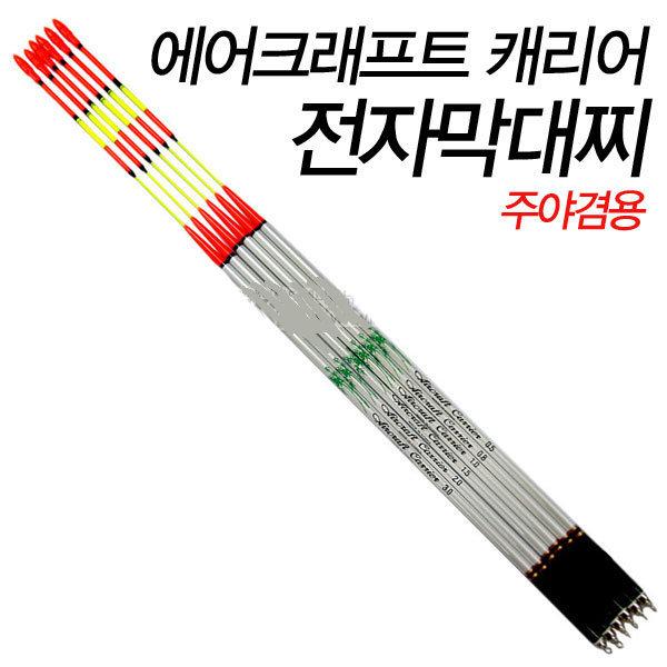 (갈까낚시) 카쿠즈리 에어크래프트 캐리어 전자막대찌 상품이미지