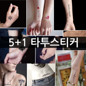 98무배/까미샵/5+1 타투스티커/헤나/레터링/문신/패션