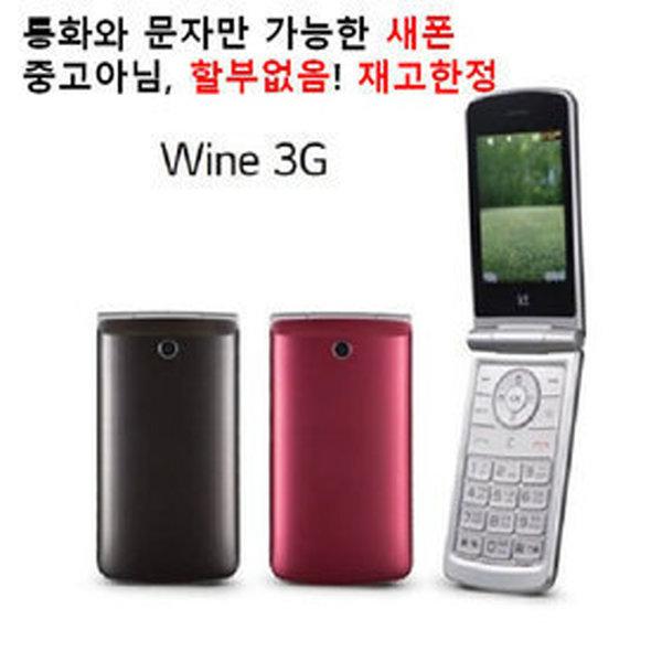 새폰/통화 문자만 가능/와인3G폴더폰/어른/학생폴더폰 상품이미지