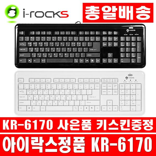 아이락스정품 KR-6170 X-Slim 팬터그래프 USB키보드C 상품이미지