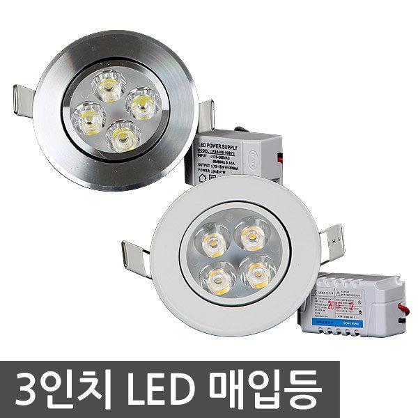동성 LED 3인치 매입등 5W 일체형 LED할로겐 매입등 상품이미지