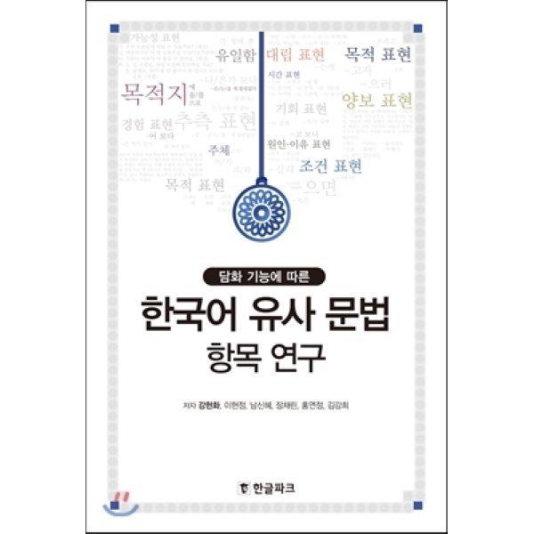 한국어 유사 문법 항목 연구 : 담화 기능에 따른  강현화 이현정 남신혜 상품이미지