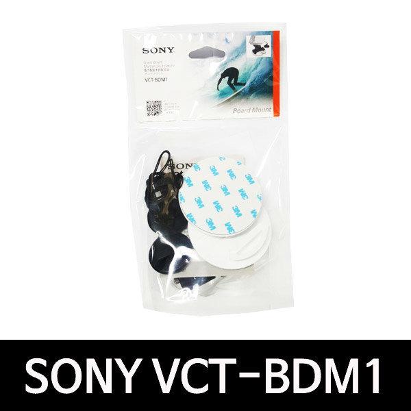 소니正品 액션캠 보드 마운트 VCT-BDM1 상품이미지