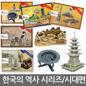 한국의 역사 3D 입체퍼즐 시대편/교육 조립 완구/교안