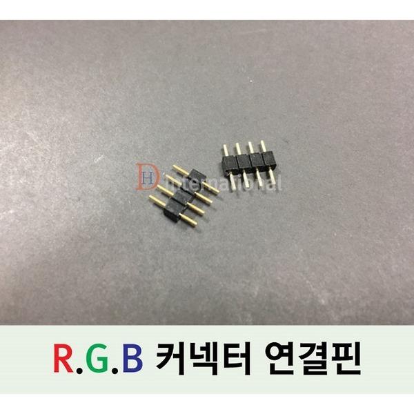 LED 연결핀/RGB 커넥터 연결핀/4핀/RGB핀/LED연결/RGB 상품이미지