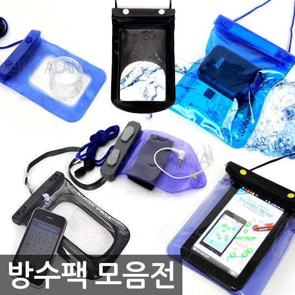 핸드폰방수팩 디카방수팩 스마트폰방수팩 휴대폰 상품이미지