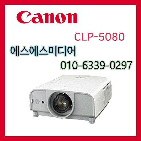 캐논/프로젝터/CLP-5080/친절상담/설치팀운영/램프 상품이미지