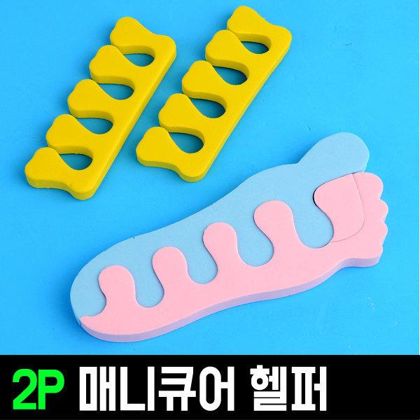 네일 고정 용품 스펀지 발가락 풋케어 토우 헬퍼 도구 상품이미지