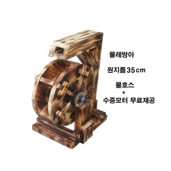 물레방아(35cm)/원목물레방아/물레방아/연못조경 상품이미지
