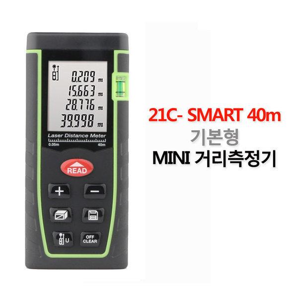 21C 레이저거리측정기 소형 40m  레이져 전자 줄자 상품이미지
