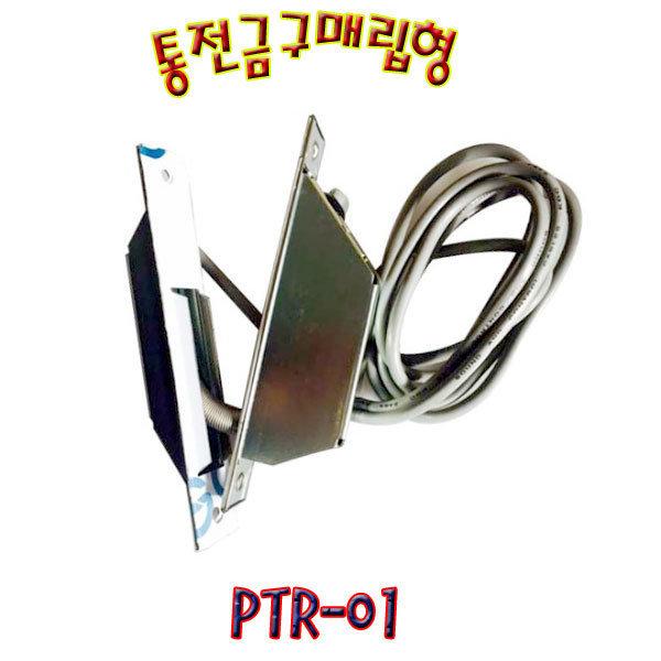 센서라인 통전금구매립형PTR-01/통전힌지 상품이미지