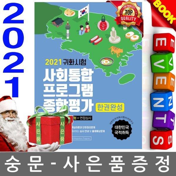 예문사 2020 한국이 보이는 대한민국 국적취득 귀화시험 NO:20347 1.5 한국국적취득 상품이미지