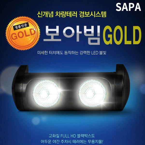 싸파 보아빔 골드 블랙박스 라이트 /차량용품/충격감 상품이미지