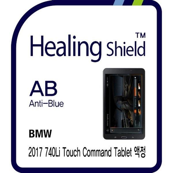 BMW 2017 740Li 터치 타블렛7형 AB 액정보호필름 1매 상품이미지