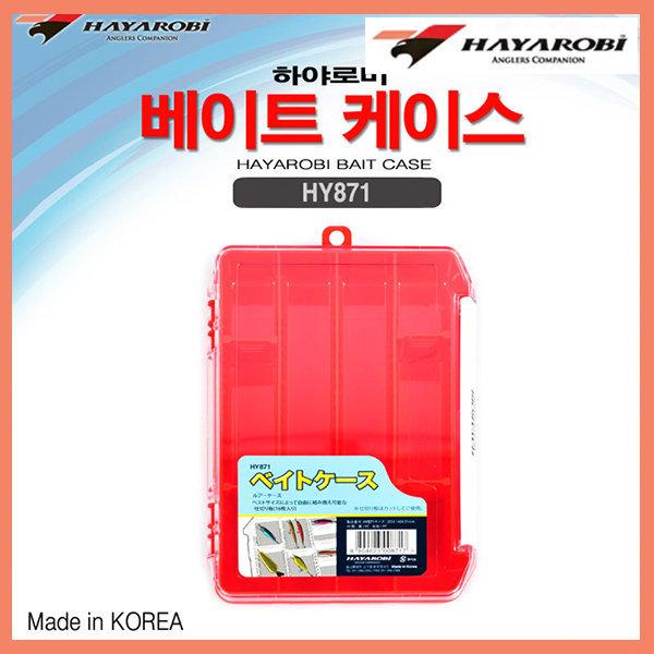 (갈까낚시) 하야로비 베이트 케이스 20칸 소품 HY871 상품이미지