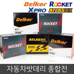 [델코]델코 로케트 자동차밧데리 90L/90R/40/60/80/100