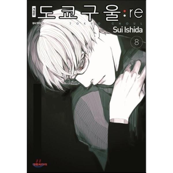도쿄 구울 Tokyo Ghoul : re 8 개정판  이시다 스이 상품이미지