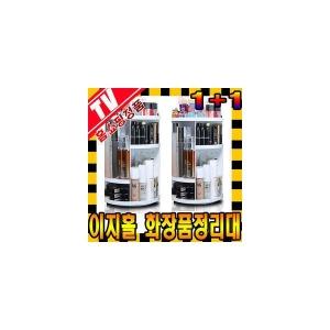 이지홀 화장품 정리대 2세트 메이크업 화장품 수납함