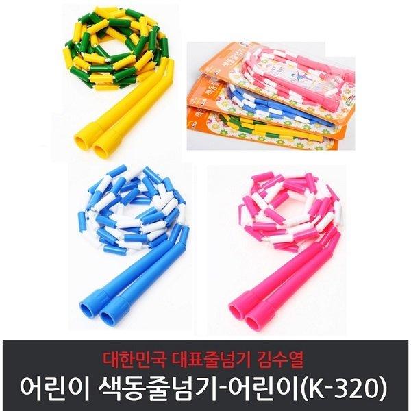 JS) 김수열 어린이 색동줄넘기 K-320/줄넘기 10살까지 상품이미지