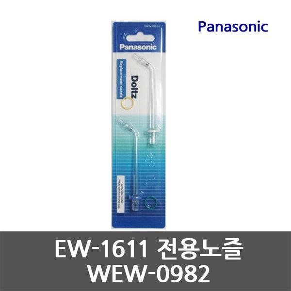 YB 파나소닉 WEW-0982 구강세정기노즐(EW1611) 상품이미지