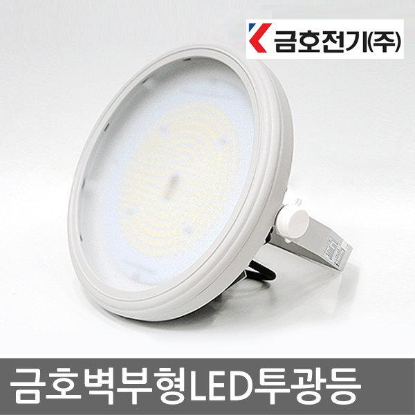 금호LED원형투광등/90W/135W/야외조명/간판 상품이미지