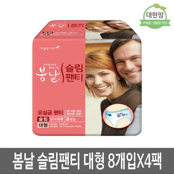 봄날 슬림 팬티형대형8매x4팩 상품이미지
