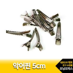 집게머리핀5cm/1통.30개입/중포장/악어핀
