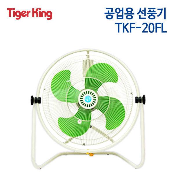 정품빠름 동일정밀 타이거킹 공업용 선풍기 TKF-20FL 상품이미지