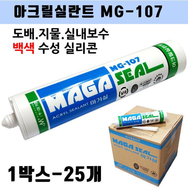 마가 MG-107 실란트 25개/ 도배 문틀 창틀 수성실리콘 상품이미지