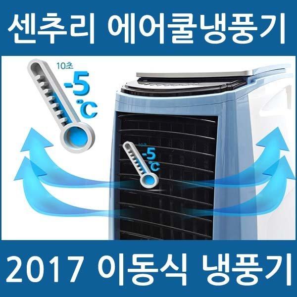 21센추리 냉풍기 CYC-7000T 이동식 냉풍기 냉선풍기 상품이미지