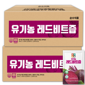 SSF Organic red beet juice Economical package 100 pouches beet squeeze