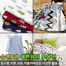 Pure cotton Pretty fabric Quilting Home fashion Curtain Cushion