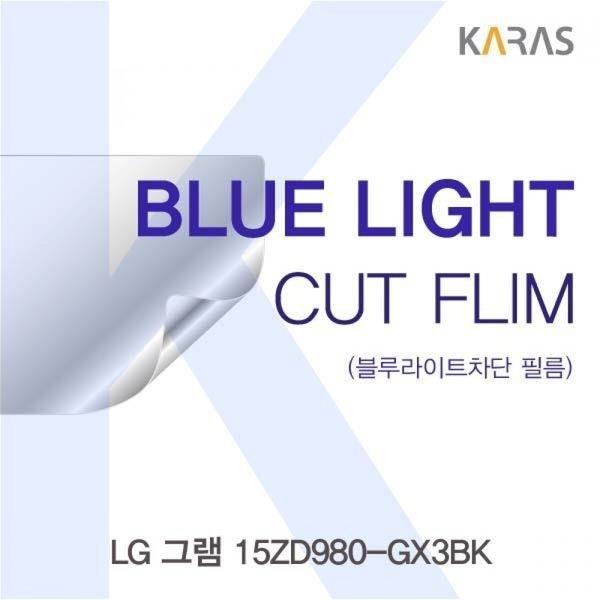 LG 그램 15ZD980-GX3BK용 카라스 블루라이트컷필름 상품이미지