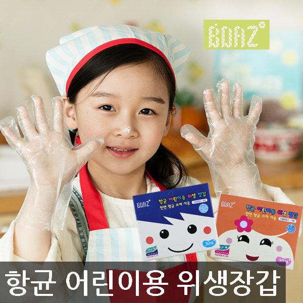 천연항균 소재 어린이용 위생 장갑/미술 요리 청소 상품이미지