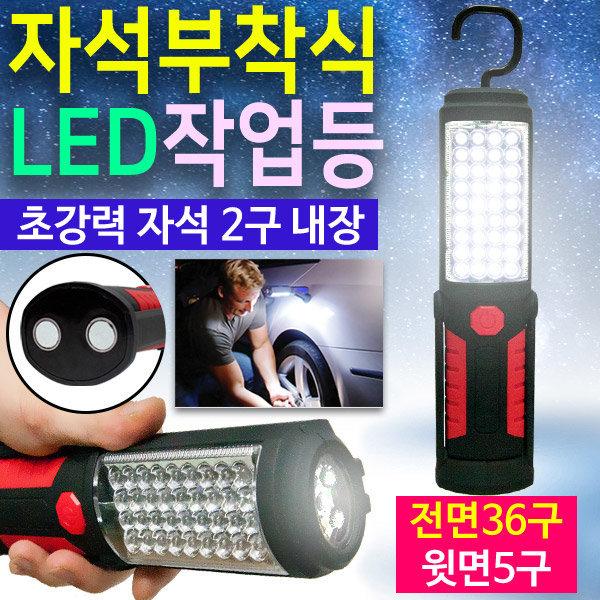 LED 작업등 램프 조명 랜턴 서치라이트 후레쉬 손전등 상품이미지