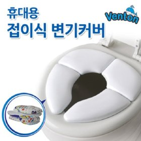 밴톤 휴대용 접이식 변기커버 - 화이트