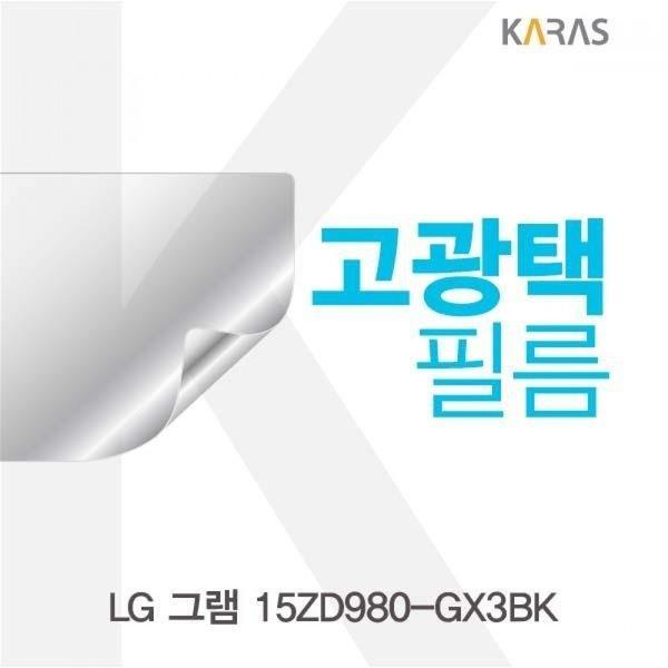 LG 그램 15ZD980-GX3BK용 고광택필름 상품이미지