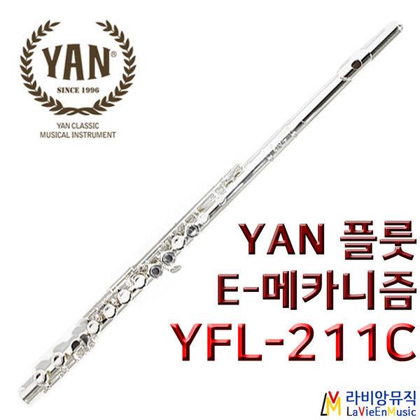 정품 얀 플룻 YFL-211C YFL211C E-메카니즘 플루트 상품이미지