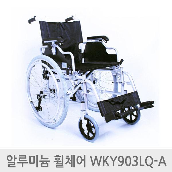 엔도젠 고급 알루미늄휠체어 옆/발판분리 WKY903LQ-A 상품이미지