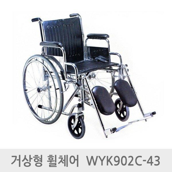 엔도젠 휠체어 거상형 스틸휠체어 WYK902C-43 상품이미지