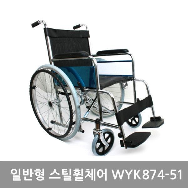 엔도젠 스틸휠체어 WYK874-51 일반형 상품이미지