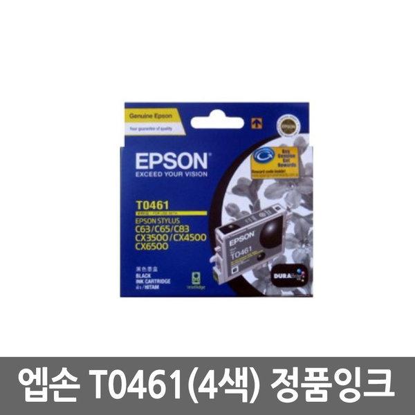 엡손정품잉크/T0461/0461/C63/C65/C83/CX3500/CX6300/ 상품이미지