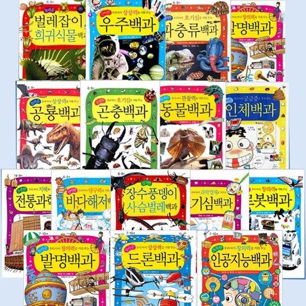 재정가세트  글송이 어린이 과학백과 시리즈 16권세트 상품이미지