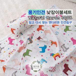 엔디미온 풍기인견 어린이집 낮잠이불세트