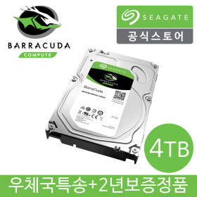 4TB Barracuda ST4000DM004 +정품+2년보증+우체국특송+