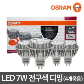 오스람 MR16 LED할로겐 디밍(밝기조절) 4개묶음