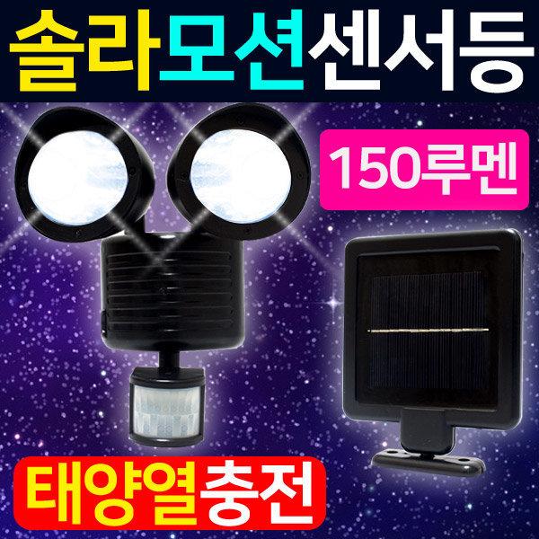 태양광 충전 센서등 LED 현관등 베란다 야외조명 벽등 상품이미지